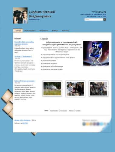 веб сайт создать